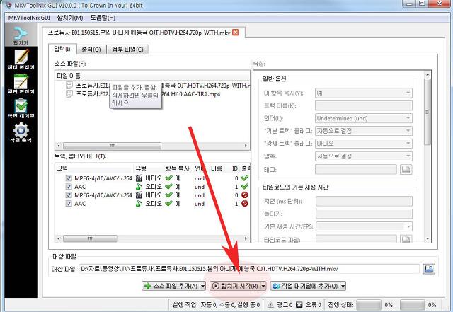 mp4 파일 동영상 합치기 편집하는 방법