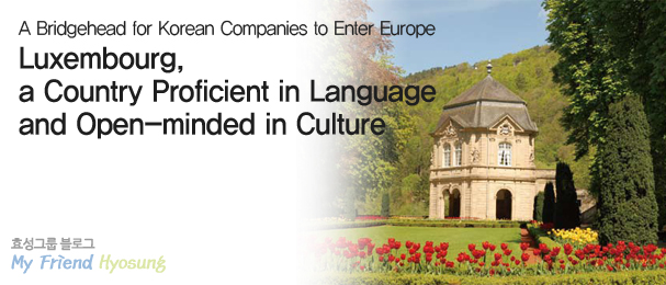 A Bridgehead for Korean Companies to Enter Europe Luxembourg, a Country Proficient in Language and Open-minded in Culture