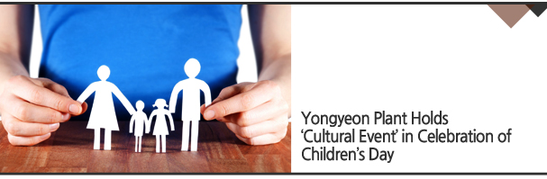 Yongyeon Plant Holds 'Cultural Event' in Celebration of Children's Day