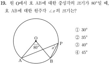 2014년도 제 1 회 고등학교 입학자격 검정고시 수학 문제 19번