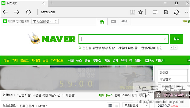 """윈도우10 엣지(Edge) """"이 웹 사이트에는 Internet Explorer 가 필요함 메시지 끄기"""""""
