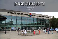 토론토 온타리오 사이언스센터 (Ontario Science Centre) - (2014.08.30)