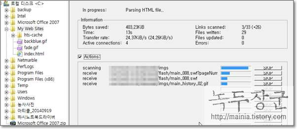 [유틸] HTTrack Website 프로그램으로 웹 사이트 정보 전체 다운받는 방법