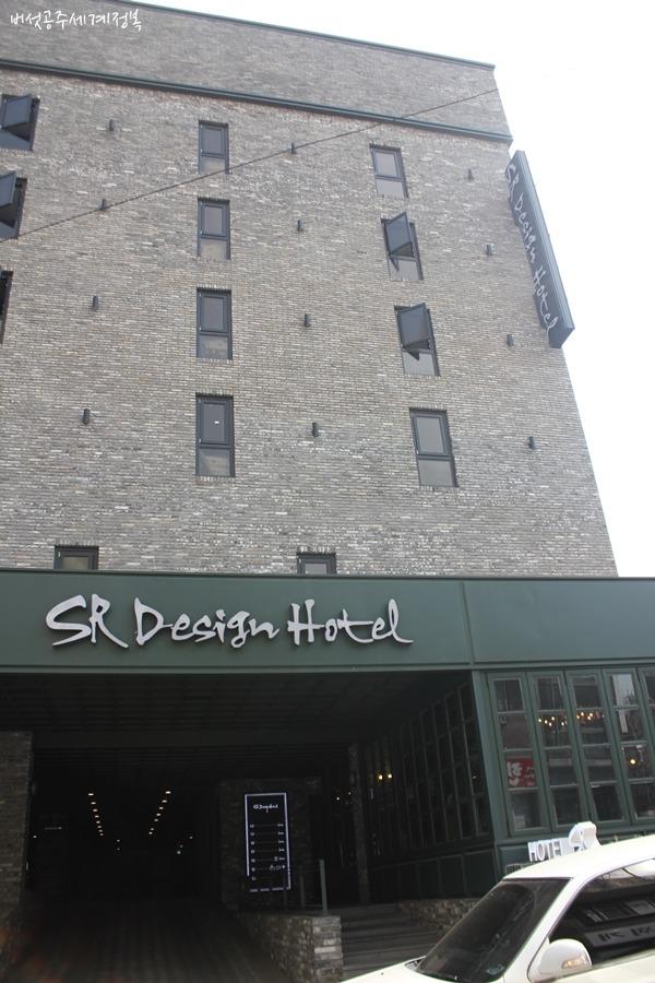 에버랜드 호텔 <용인 SR디자인호텔> 가족과 함께 가기 좋은 용인호텔 비즈니스호텔 추천
