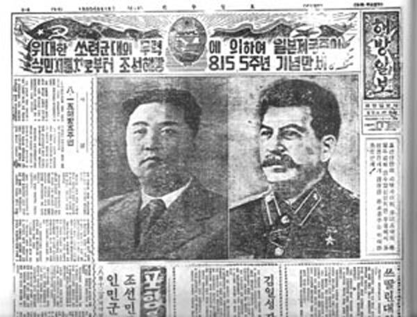 사진: 6.25전쟁 이전의 1945년 북한 해방일보가 발행한 신문. 이때만 해도 스탈린을 김일성보다 오른쪽에 배치하고 있다. 스탈린을 상위 인물로 본 것이다.