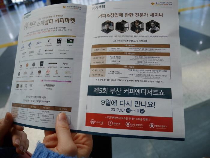 2017 부산 커피앤디저트쇼