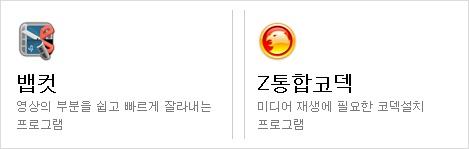 동영상플레이어 추천