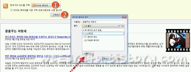 Simple RSS Reader(SRR) RSS 구독하기