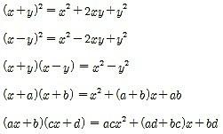 곱셈 공식 정리