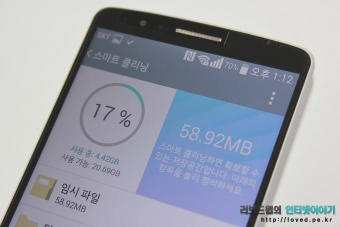 LG G3 스마트 클리닝