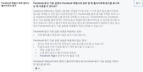Facebook 계열사 외부 앱이나 웹사이트의 광고