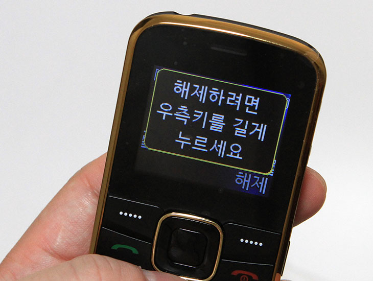 알뜰폰, 효도폰, 선불폰, 부모님, 아이폰, 프리피아 골드폰, 골드폰, SOS, 위급, 전화, IT, 부모님 위한 폰, 아이를 위한 폰,알뜰폰 효도폰 선불폰으로 사용될 수 있는 폰을 소개해드리죠. 프리피아 골드폰이 그것인데요. 스마트폰 처럼 복잡한 기능이 필요없는 사용자나 스마트폰 중독으로 고민인 자녀를 둔 부모님에게 또는 세컨드폰이 필요한 분에게 적당한 제품 입니다. 알뜰폰으로 선불폰처럼 사용도 가능하여서 잠깐 사용할 폰으로도 사용이 가능 합니다. 참고로 카메라기능이나 인터넷 기능들은 모두 없거나 제한되어 있습니다. 알뜰폰 프리피아 골드폰은 이런 이유로 어린 자녀를 둔 경우 아이들이 쓰기에도 적당합니다. SOS 버튼이 있어서 버튼을 길게 누르는것만으로도 위급시 가족에게 전화를 걸거나 문자를 보낼 수 있습니다. SOS 버튼을 누르면 경고음도 크게 발생하므로 주변으로 부터 주의를 끌어서 도움도 받을 수 있을겁니다.