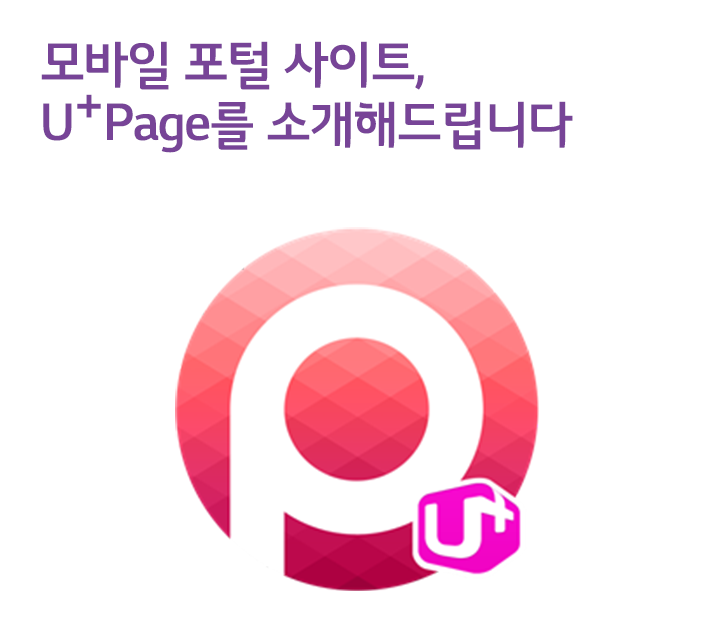 U+ Page