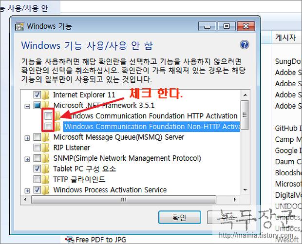 윈도우7 넷프레임워크(.NET Framework) 3.5.1 보안 업데이트 실패 해결하는 방법