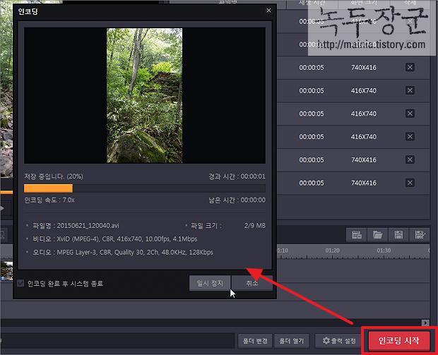 곰믹스(GomMix) 사진을 합쳐서 동영상 만드는 방법