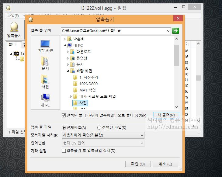 알집 포터블, EGG 파일 압축 바로 풀기, skydrive, egg, 압축, 파일, alzip, 알집, IT, 프로그램, 다운로드, 알집 포터블 다운로드, 알집 포터블을 이용해서 EGG 압축 풀기를 해보도록 하겠습니다. egg 파일은 Alzip 전용 압축 파일인데요. 분할을 위해서 alzip에서는 이 타입을 쓰긴 하지만 이 프로그램을 쓰지 않는 사람은 압축을 풀 수 없어서 애물단지이죠. 설치 없이 알집 포터블을 이용해서 바로 EGG 파일을 압축 해제하는 방법을 배워보도록 하겠습니다. 바로 쓸 수 있어서 그래서 포터블이죠. USB 등에 넣고 담고 다녀도 되구요. 요즘은 윈도우8에 SkyDrive가 기본으로 연결 되어있으니 여기 넣고 다녀도 편리할듯합니다. 알집 포터블은 쓸대가 많으니 꼭 알아두세요. 어느사람은 입사원서를 egg 로 압축했다가 인사담당자가 읽어보지도 않고 삭제했다는 이야기도 있죠. 범용성을 위해서는 zip 파일을 이용합시다. zip 파일 경우에는 윈도우 Vista 이상에서는 압축 해제를 프로그램을 별도로 설치하지 않고서도 가능하니까요. 근데 꼭 열어봐야하는 파일이 egg 파일로 압축이 되어있다면 아래 방법을 이용해서 압축을 해제하기 바랍니다.