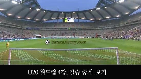 u20 월드컵 청소년 월드컵 중계
