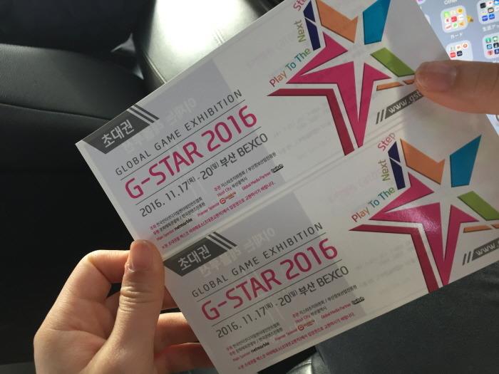 G-STAR 2016 초대권