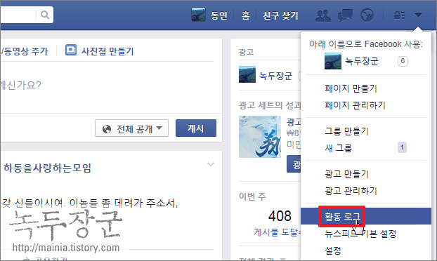 페이스북 Facebook 활동 로그에서 검색 기록 삭제하는 방법
