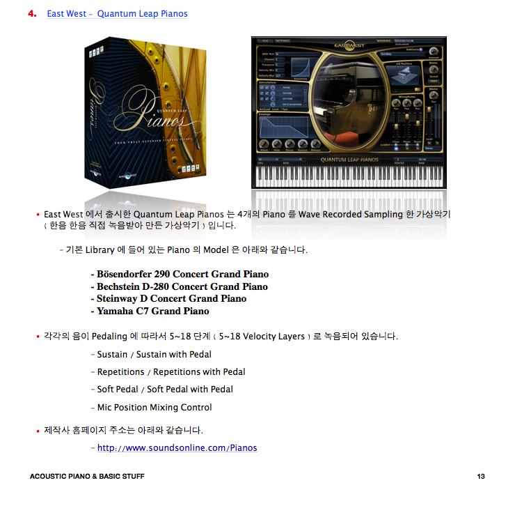 추천 피아노 가상악기 06