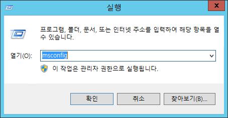 uninstall_windows_multiboot_system_008