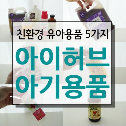 아이허브 아기용품 천연성분 유아용품 제품들 모습