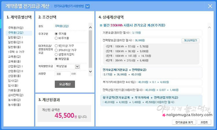 LEQUIP_LD-918B_리큅_식품건조기_전기세
