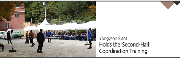 Yongyeon Plant/ Holds the 'Second-Half Coordination Training'