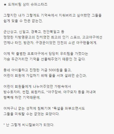 http://mlbpark.donga.com/mbs/articleV.php?mbsC=kbotown&mbsIdx=733344