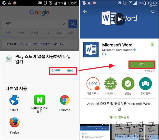 스마트폰 구글 검색 화면에서 찾은 앱 구글 플레이 스토어와 연결해서 설치하기