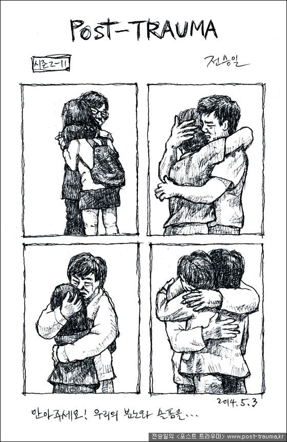 [세월호만화] 안아주세요!
