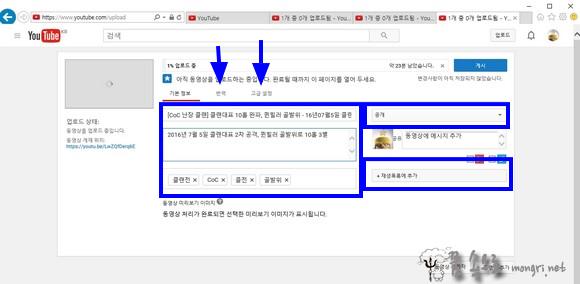 유튜브 기본 업로드 설정으로 동영상 업로드