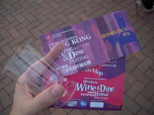 홍콩 와인 축제 티켓