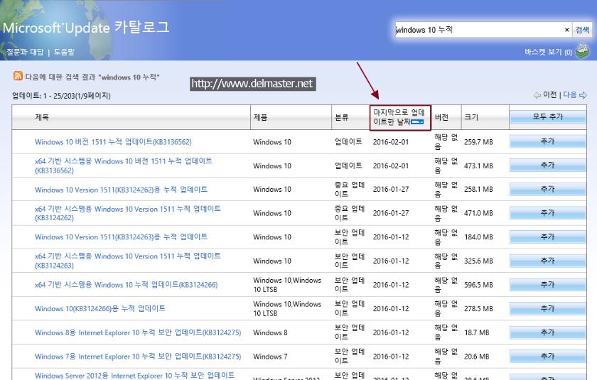 catalog.update.microsoft.com