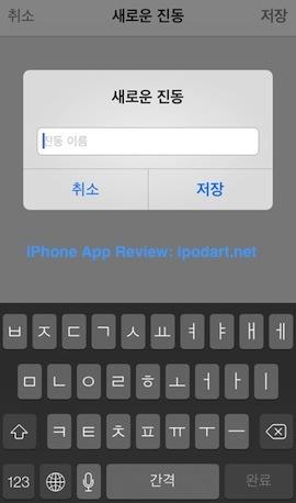 iOS 7 연락처 사용자 진동 만들기
