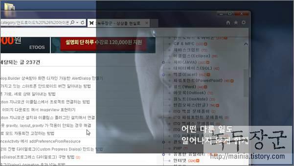 [유틸] 다음 팟 플레이어 투명 화면, 투명도 조절하기
