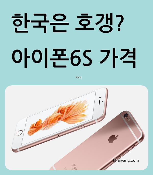 호갱가격 아이폰6s 갤럭시노트5 V10 에겐 기회
