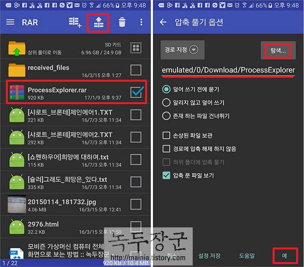 스마트폰 안드로이드 rar 윈라 압축 파일 해제하는 방법