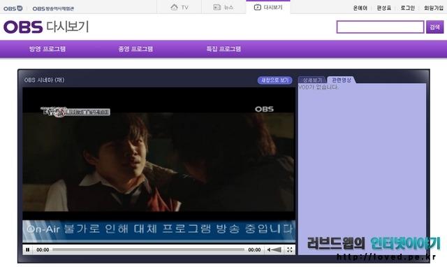 OBS 실시간 TV 보기