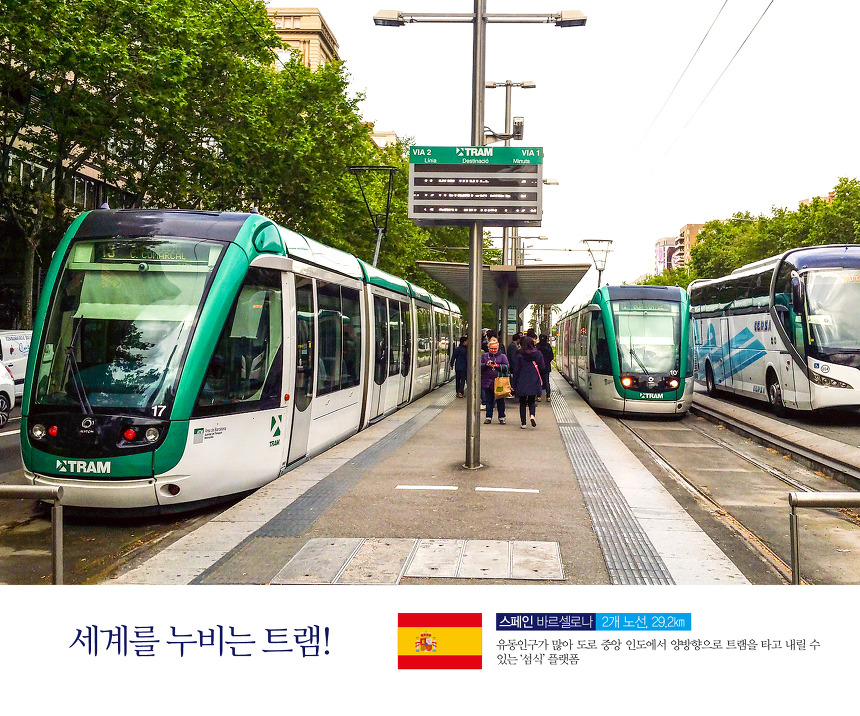 스페인 바르셀로나 트램
