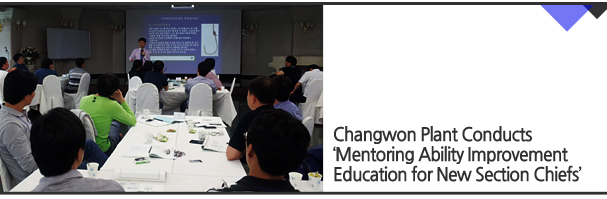 Changwon Plant Conducts 'Mentoring Ability Improvement Education for New Section Chiefs'