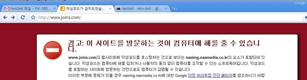 차단된 조인스닷컴