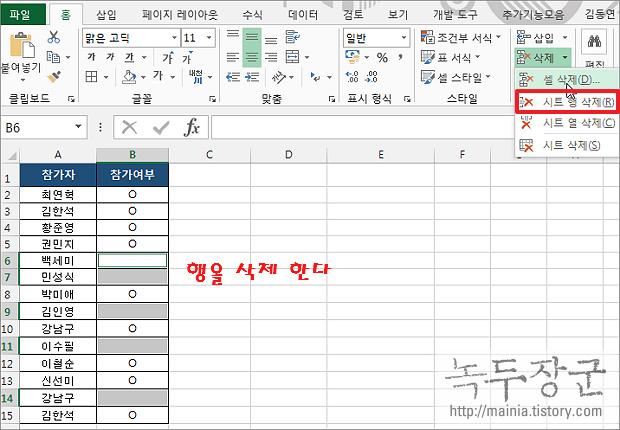 엑셀 Excel 빈셀, 공백 셀 찾아서 정리하기, 영역에 빈 셀 행, 열 삭제 하기