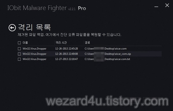 Iobit Malware Fighter 격리 목록