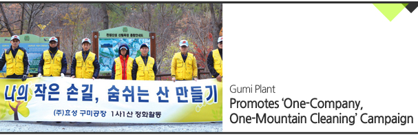 Gumi Plant/ Promotes 'One-Company, One-Mountain Cleaning' Campaign