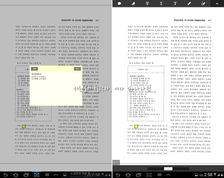 필기되는 앱, 필기되는 pdf 앱, 필기되는 pdf 어플, 필기 어플, pdf 필기 어플, pdf 어플 추천, 갤럭시노트 10.1 어플 추천, 갤럭시노트 10.1, 안드로이드 필기 pdf, pdf 필기 안드로이드, 어도비 리더, 어도비 리더 pdf 어플, ez pdf,