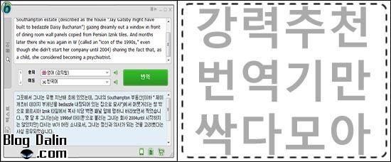 네이버 영어번역기, 무료 정확한 영어번역기 총집합 메인 이미지