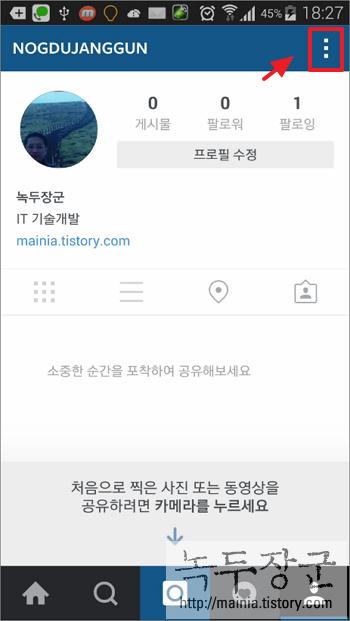 인스타그램 Instagram 사진, 동영상 팔로워만 볼 수 있도록 비공개 설정하는 방법