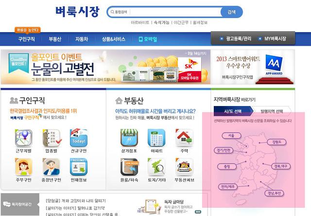 인터넷으로 벼룩시장신문그대로보기 이용방법 - 중고거래사이트