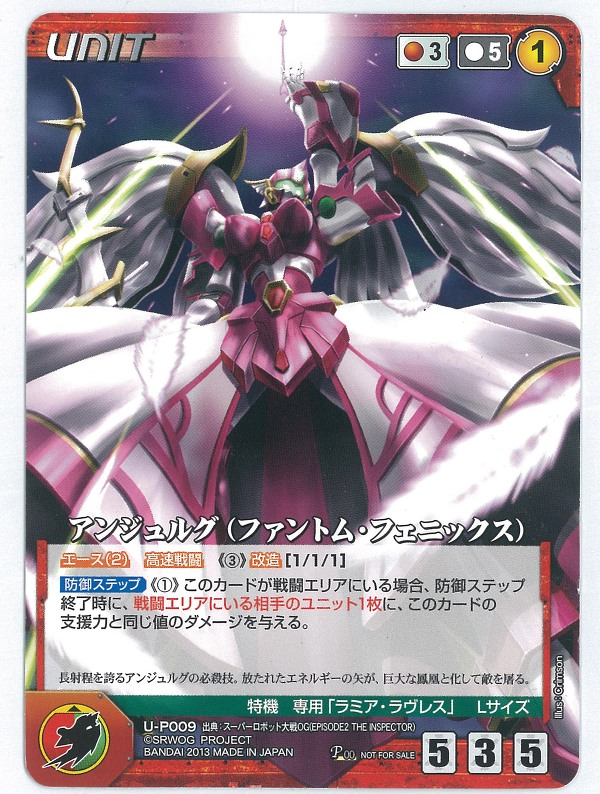 Promotion Card-Phantom Phoenix